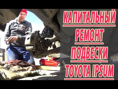 Ремонт передней подвески автомобиля Тойота Ипсум своими руками