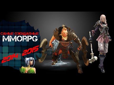 Самые ожидаемые MMORPG 2014-2015