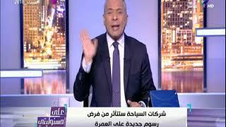 تعليق ناري من أحمد موسى على قرار رسوم العمرة : «بنعاقب اللي يروح لربنا.. ولكن لو رايح تركيا براحته»
