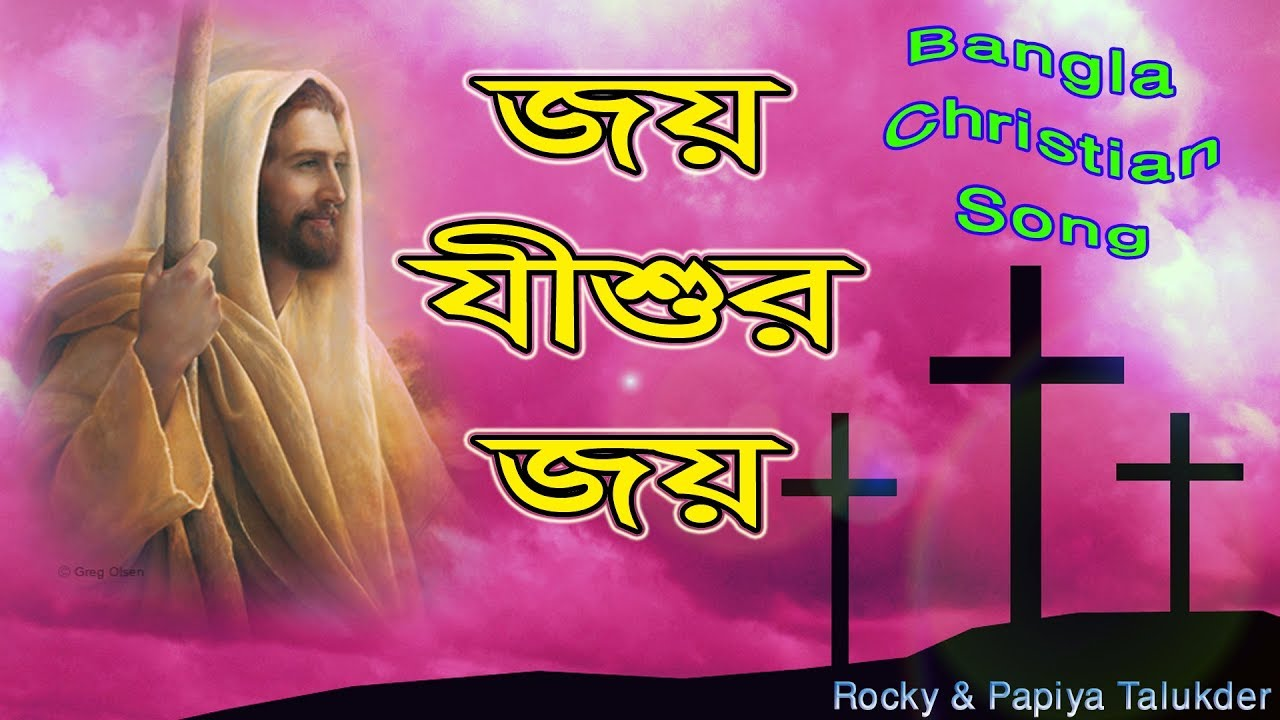 Joy Jishu জয় যীশুর জয় Christian Bangla Song 2019 | Rocky & Papiya Talukder
