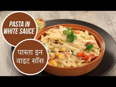 Pasta In White Sauce | पास्ता इन वाइट सॉस | Sanjeev Kapoor Khazana
