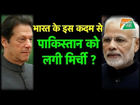 पाकिस्तान पर भारत ने IMF को किया सावधान | Bharat Tak