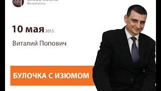 Булочка с изюмом(пастор Виталий Попович Церковь