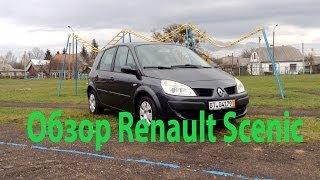 Обзор автомобиля Renault Scenic II 2007 года