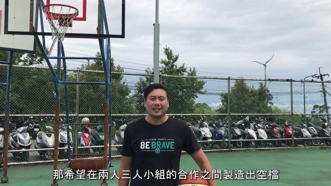 【勇者試煉夏季任務】文化大學陳暉教練-課程介紹 - YouTube
