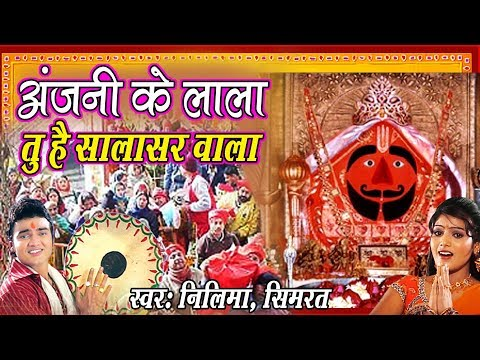 Anjani Ke Lala Tu Hai Salasar Wala    Salasar Bala Ji Bhajan    Neelima, Simrat Singh