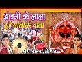 Anjani Ke Lala Tu Hai Salasar Wala || Salasar Bala Ji Bhajan || Neelima, Simrat Singh