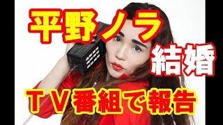 平野ノラが結婚!TV番組で報告 交際6年、同じ年の一般男性 最近多い...