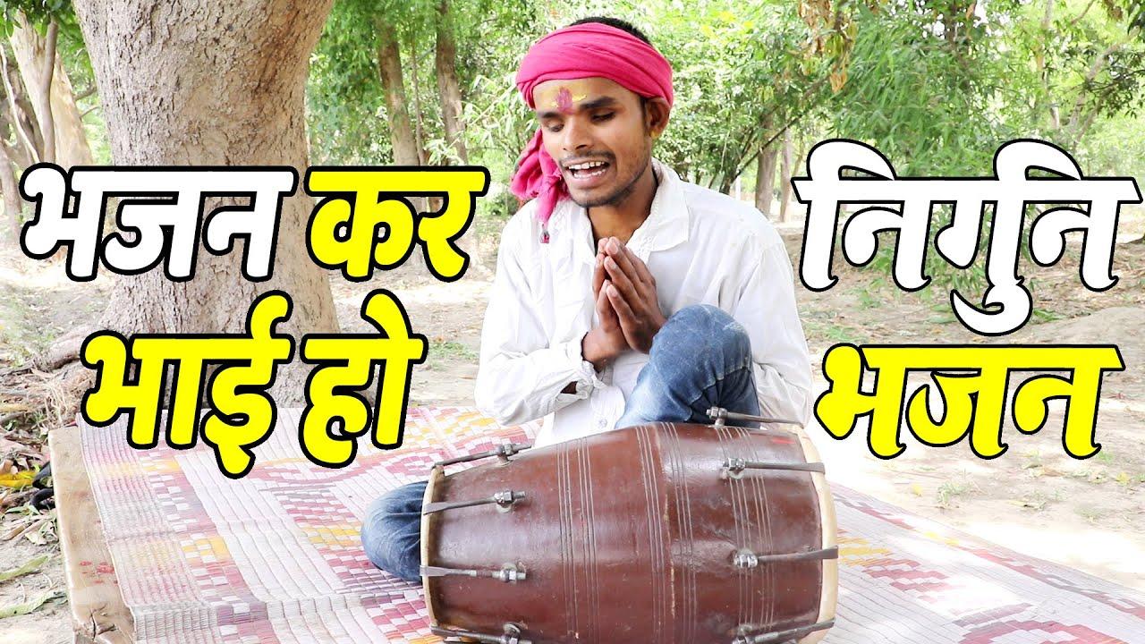 राहुल रसिया का बेस्ट निर्गुण सांग I भजन कर भाई हो | NEW BHOJPURI Superhit Nirgun Song 2020