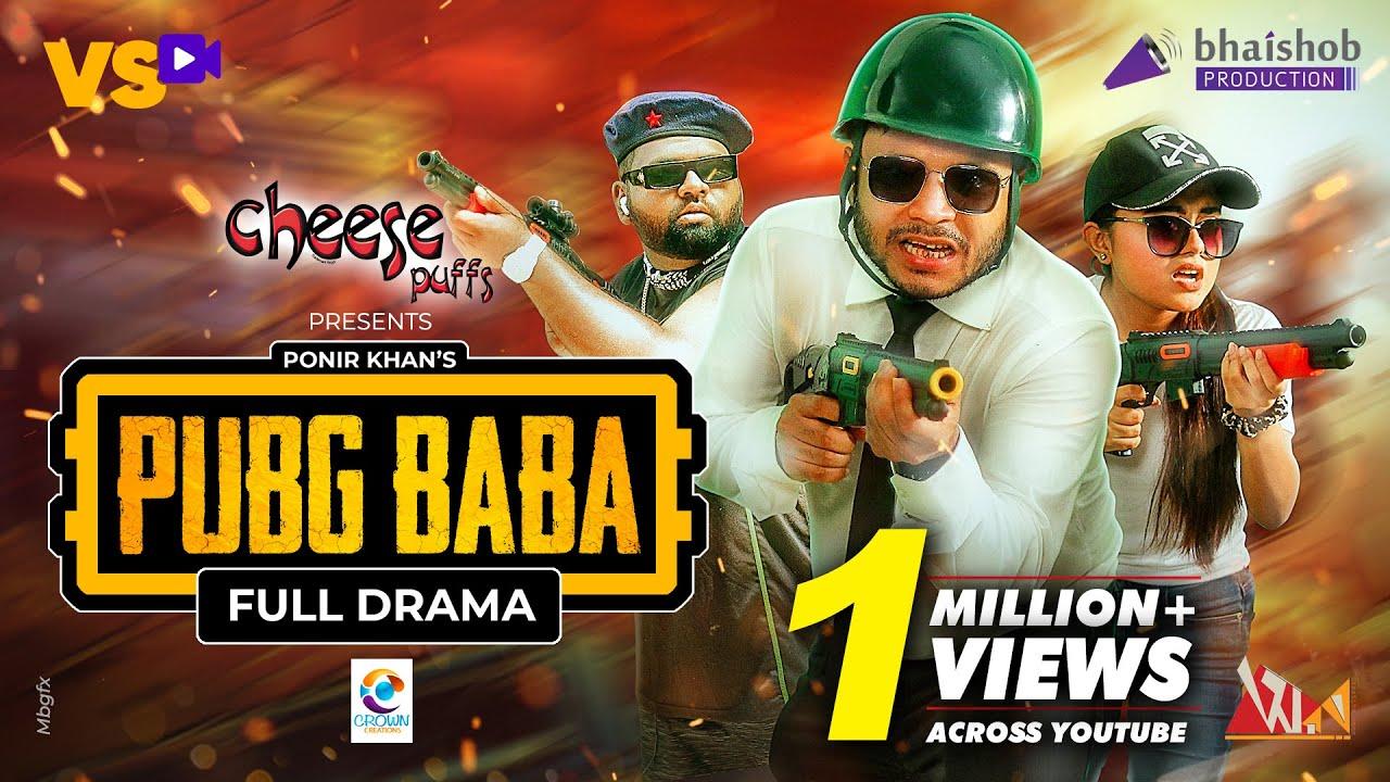 PUBG Baba | পাবজি বাবা | Mishu Sabbir | Tanzim Hasan Anik| Mahima | Ponir Khan | Eid Natok 2021