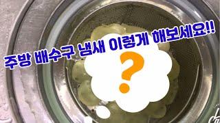 Sub) 여름철 주방하수구 냄새 제거하는 방법 | 하수…