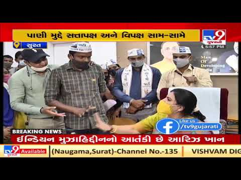 Surat : AAP corporators reach Mayor's office over the issue of water bill | TV9Gujaratinews