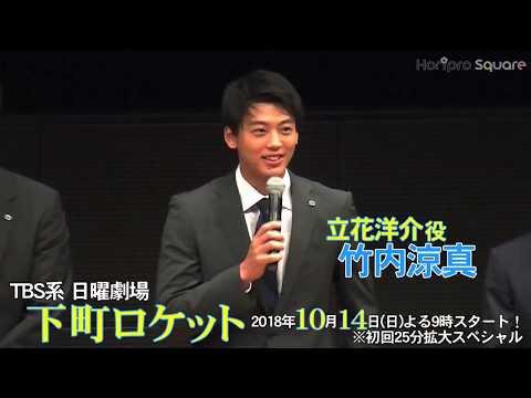 【竹内涼真】TBS系日曜劇場『下町ロケット』完成披露試写会
