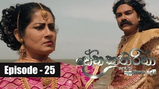 Dona Katharina | Episode 25 27th July 2018 Thumbnail