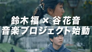 【予告】鈴木福&谷花音 ピカいち音楽プロジェクト始動 #Shorts