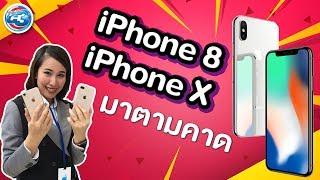 DailyC3 | ไม่พลิกโผ iPhone 8 และ iPhone X มาตามคาด