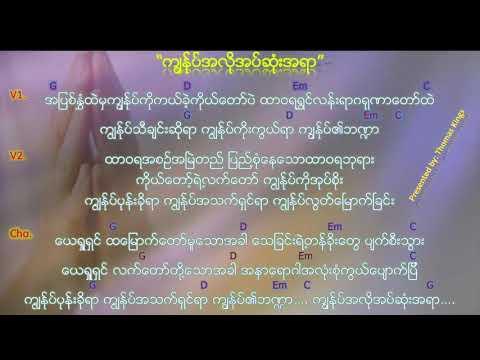 Myanmar Gospel Song 2018 (ကၽြန္ုပ္အလုိအပ္ဆုံးအရာ/ Kyount Nawh Ah Lo Att Sone Ah Yar)