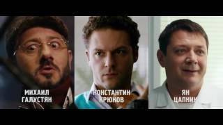 Одной левой 2015 Русский трейлер