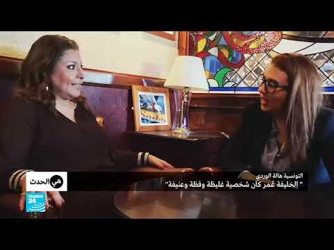 ّ!-التونسية هالة الوردي: -الخليفة عمر كان شخصية غليظة وفظة وعنيفة  - نشر قبل 2 ساعة