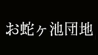 2003年 / DV / 105m. 監督:堀内浩一 制作:映画美学校 撮影:井上史浩 ...
