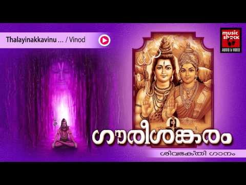 തലയിണക്കാവില്-|-hindu-devotional-songs-malayalam-|-shiva-devotional-songs