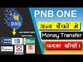 How to Transfer Money From PNB One Mobile Banking App to Other Bank Online in Hindi