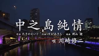 川崎修二「中之島純情」2018年10月24日発売 thumbnail