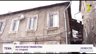 В Одессе нашли труп женщины с отрезанной головой