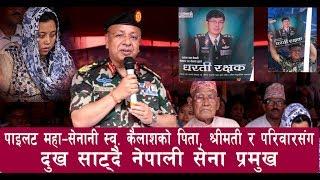पाइलट स्व. कैलाशको पिता, श्रीमती र परिवारसंग दुख साट्दै नेपाली सेना प्रमुख - Kailash Gurung