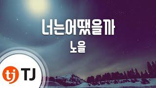[TJ노래방] 너는어땠을까 - 노을(Noel) / TJ Karaoke