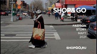 SHOP&GO Fashion Story Март 2021
