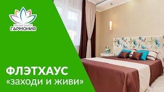 Купить дом в Михайловске (9 км от Ставрополя) на 4 семьи. Обзор дома с ремонтом под ключ. Планировка