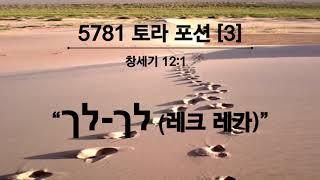 [한인 제일 침례 교회 Peachtree City] 5781 토라포션 [3] 레크레카 (창 12:1)