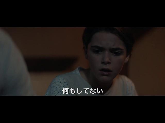 映画『シークレット・チルドレン 禁じられた力』予告編