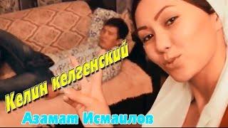 Азамат Исмаилов - Келин келгенский / Жаны клип 2017 | MuzKg