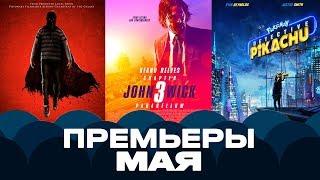Новые фильмы (Май 2019)