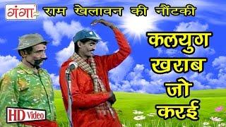 कलयुग ख़राब जो करई | Bhojpuri Nautanki Nach Programme | Ram Khelawan