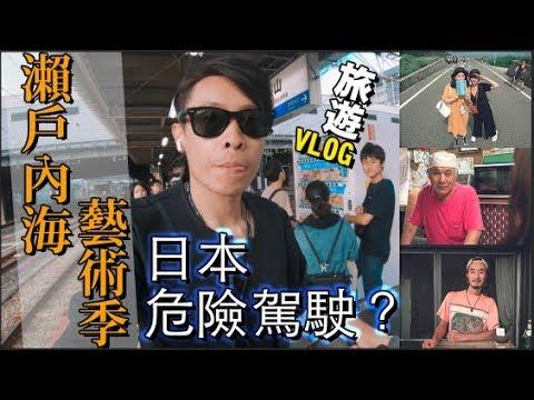 日本逆向一波!瀨戶內海藝術節!旅遊VLOG 康康嘴機車#140