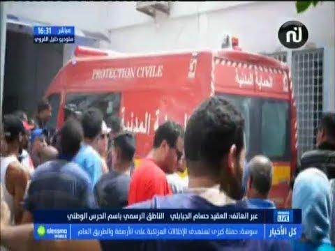 حسام الجبابلي (عبر الهاتف) مزيد من المعطيات حول العملية الإرهابية بجندوبة