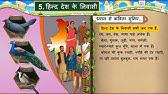 हिन्द देश के निवासी |HIND DESH KE NIVASI -Most