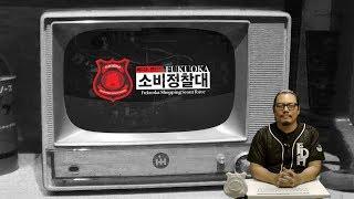 후쿠오카 소비정찰대 7회 thumbnail