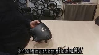 Замена шильдика Honda cr-v