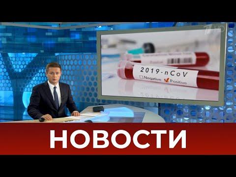 Выпуск новостей в 07:00 от 30.10.2020