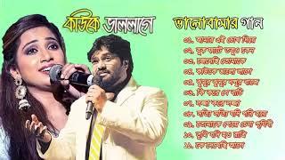 Shreya Ghoshal & Babul Supriyo Best Songs - কাউকে ভাললাগে  রোমান্টিক কলকাতা মুভির গান _Audio Jukebox