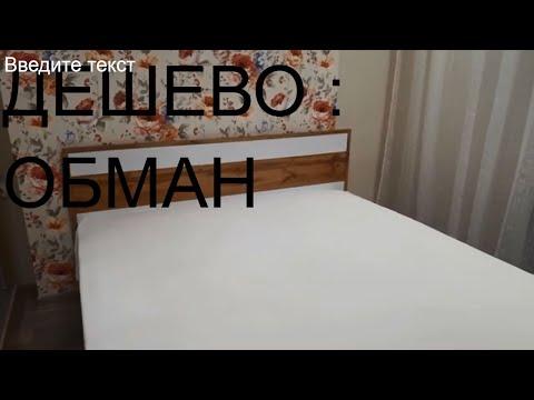 Самая дешевая кровать из ЭПИЦЕНТРА: сколько еще? / ВКЛАДЫВАЕМ.....