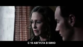 ПРОКЛЯТИЕ АННАБЕЛЬ: ЗАРОЖДЕНИЕ ЗЛА - русский ТВ-спот HD - HZ