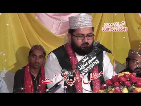Mehfil Husn-e-Qirat Burewala 2016 Qari Haq Nawaz Saeedi