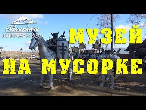 Музей на мусорке. Иркутск 2017