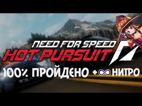ТРЕЙНЕР/ЧИТ/100% ПРОХОЖДЕНИЕ Need For Speed Hot Pursuit [ТЕСТ видео]