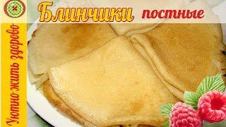 Готовим вкусные блины без яиц и молока. / Vegetable pancakes without eggs and milk
